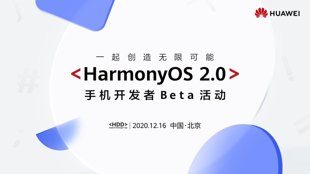 huawei-harmonyos-mobile-beta-hdd-december-16-2020