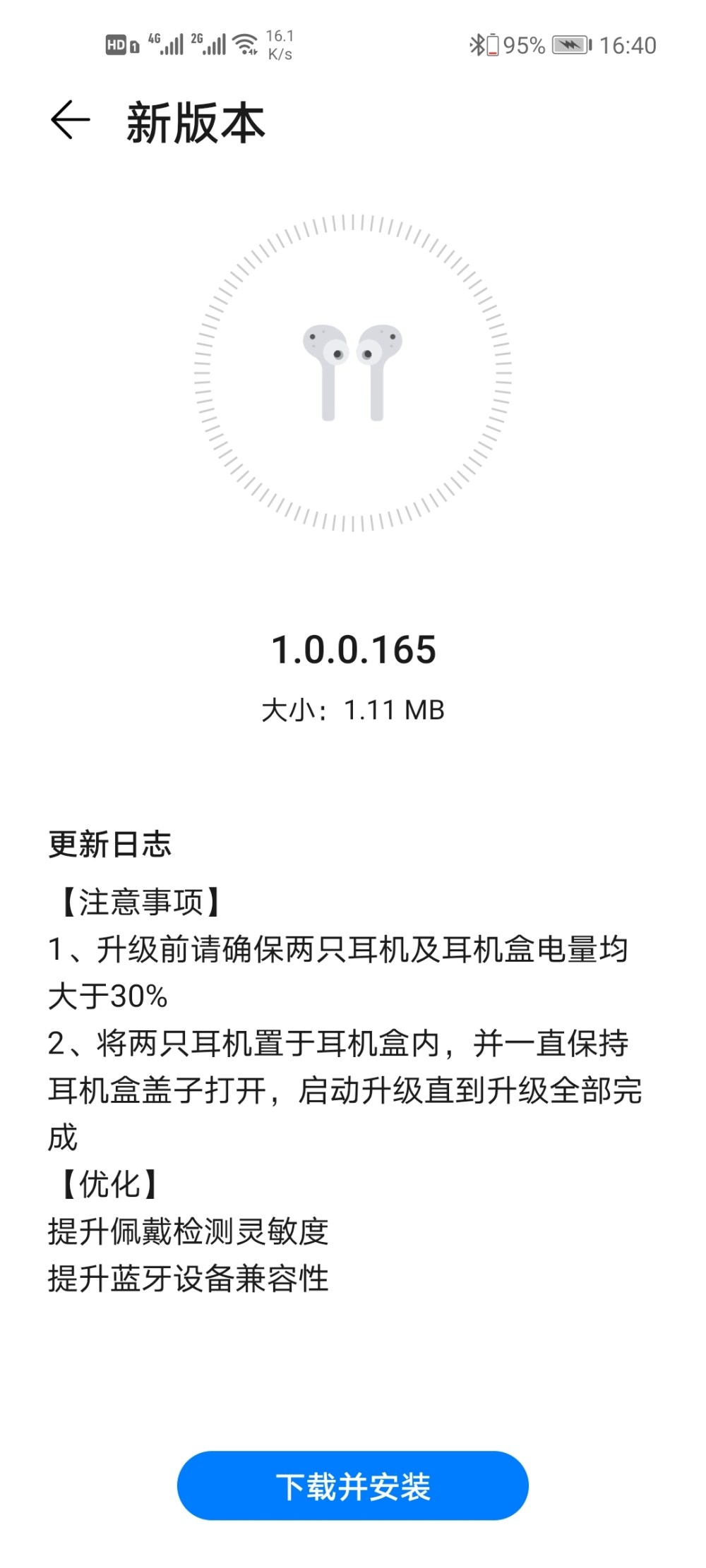 Honor Flypods 3 January 2021 update