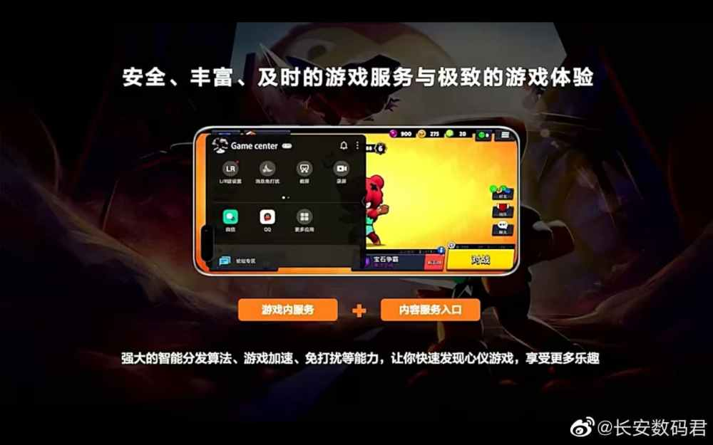 huawei-game-center-new-feature