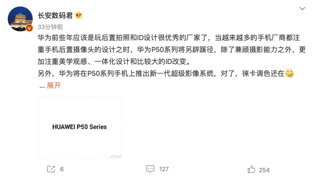 Huawei P50 series weibo
