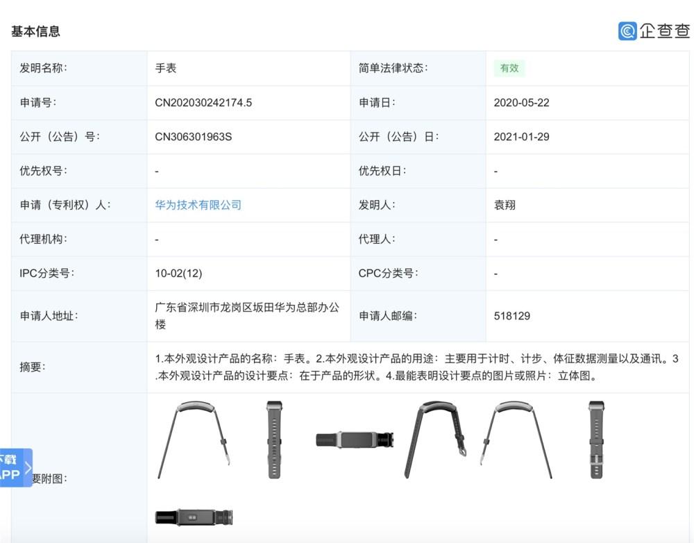Huawei watch patent