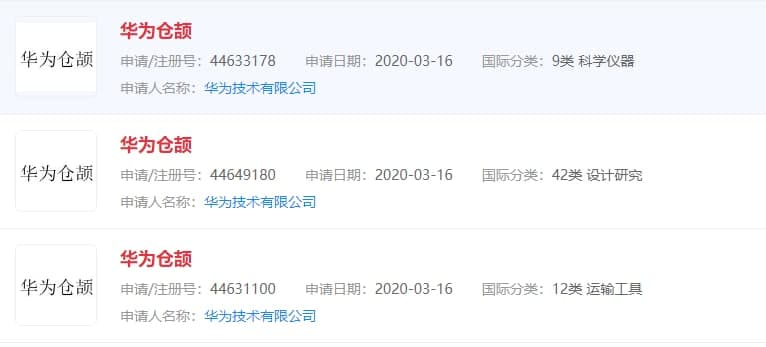 huawei-cangjie-trademark-application-2