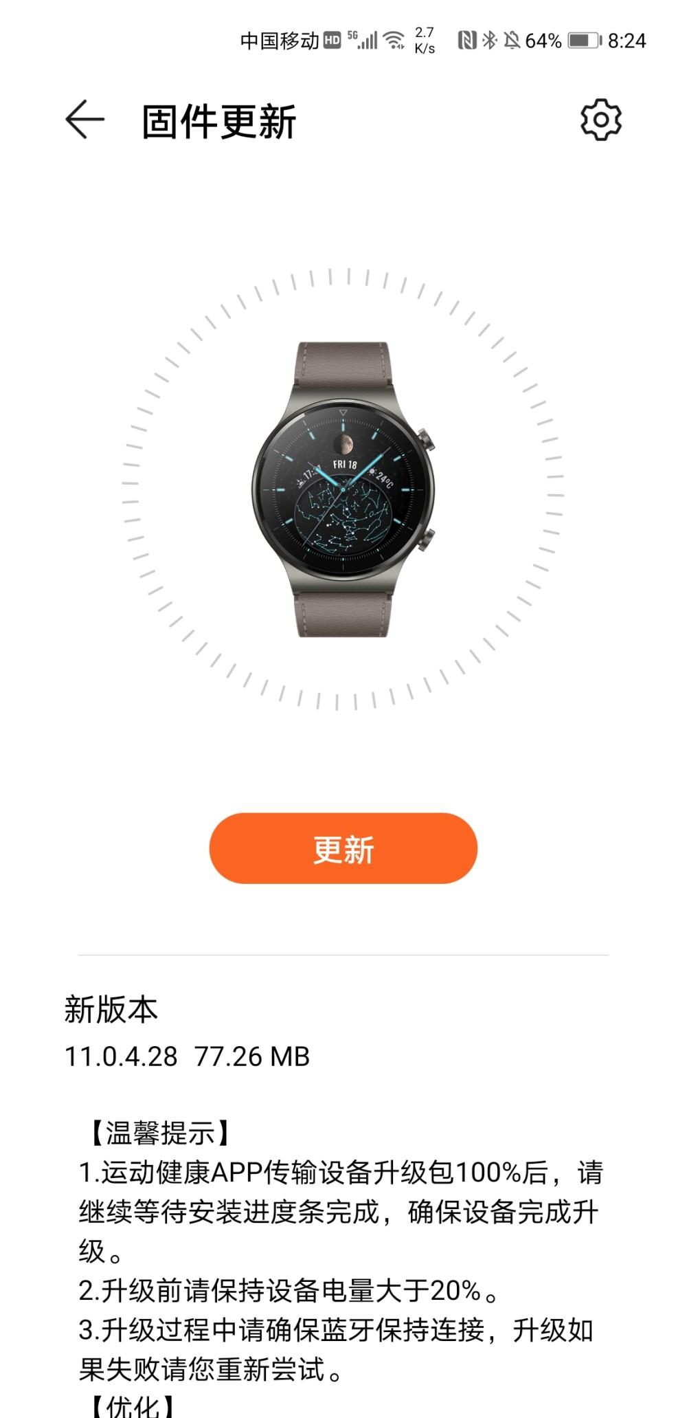 Huawei Watch GT 2 Pro February 2021 update
