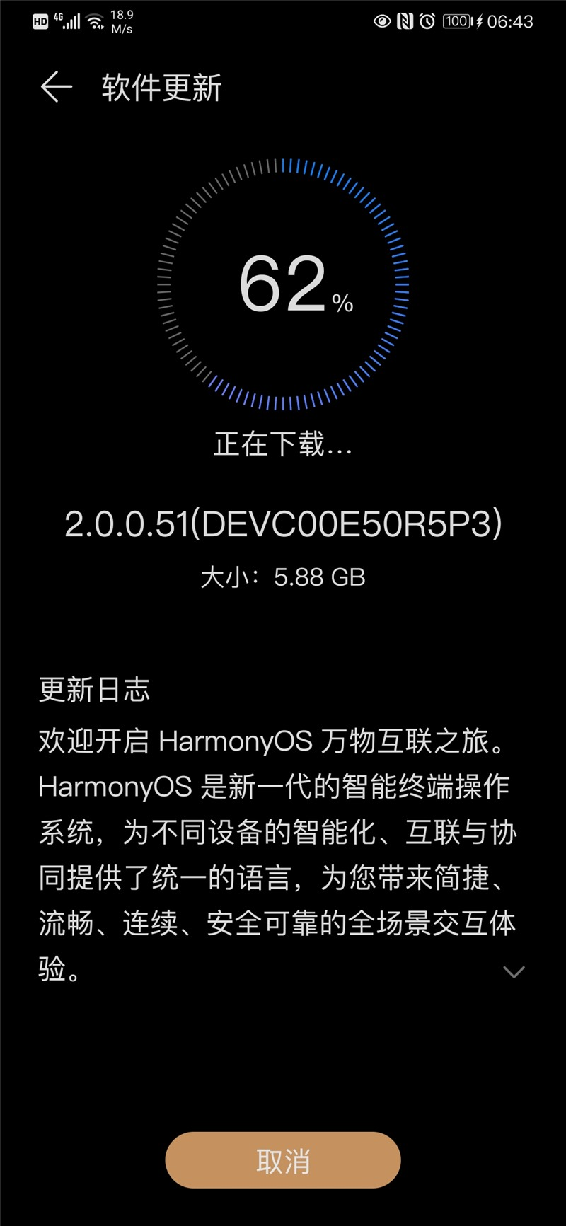 HarmonyOS 2.0 developer public beta version 2.0.0.51 main