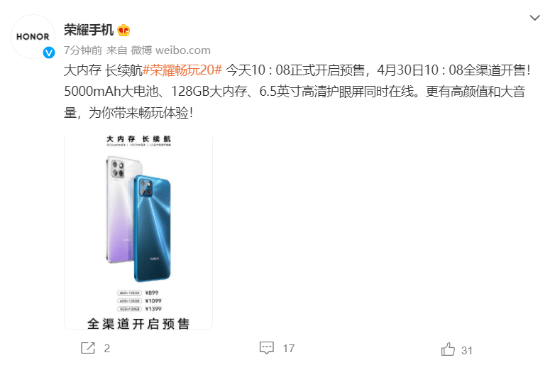 Honor Play 20 Weibo