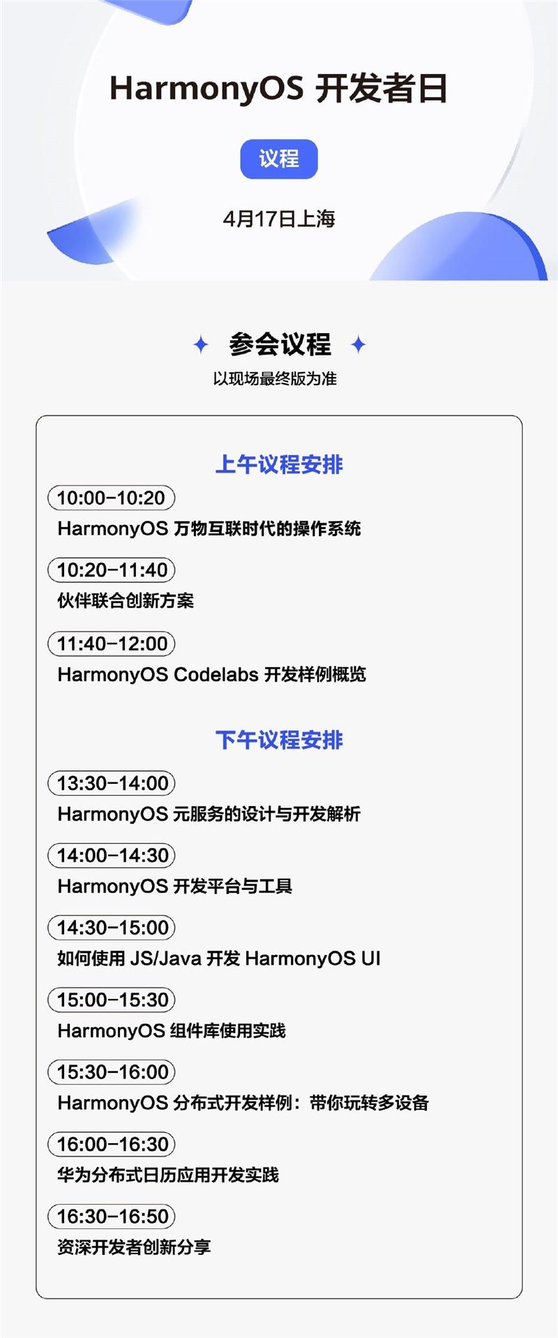 Huawei Hongmeng (Harmony) OS Developer Day