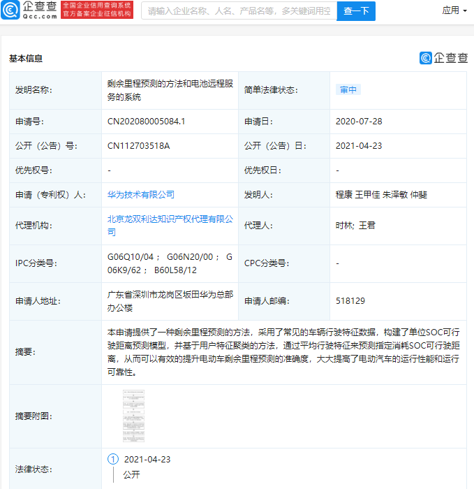 Huawei remaining mileage prediction patent