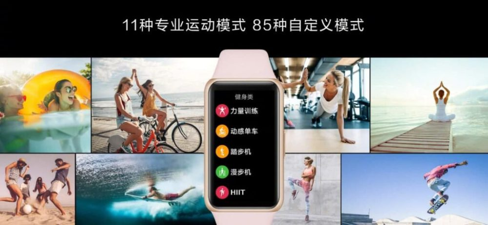 huawei-band-6-launch-event-image-1