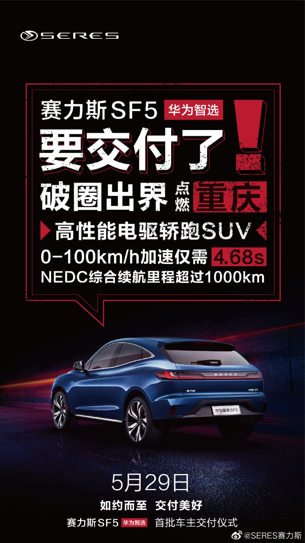 Cyrus Huawei Smart Selection SF5