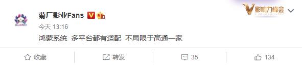 Factory Fans Weibo Huawei News