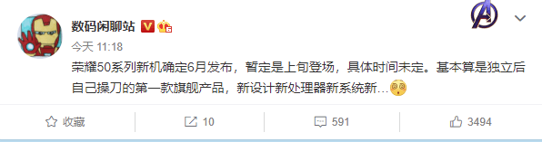 Honor 50 series Weibo