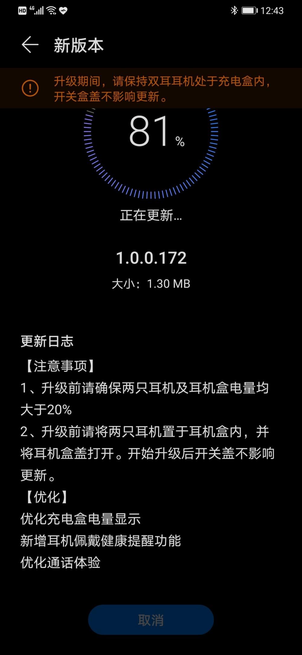 Huawei Freebuds 4i Update Version 1.0.0.172