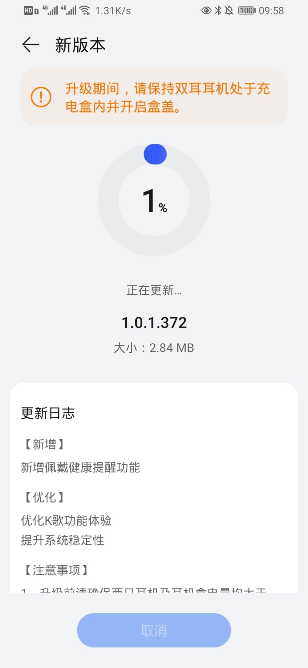 Huawei Freebuds Pro 1.0.1.372 update