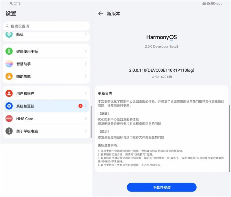 Huawei HarmonyOS 2.0 DB3 (Developer Beta 3) version 2.0.0.110