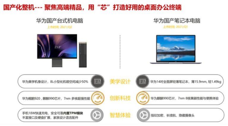 Huawei Kirin 990 mobile processor laptop