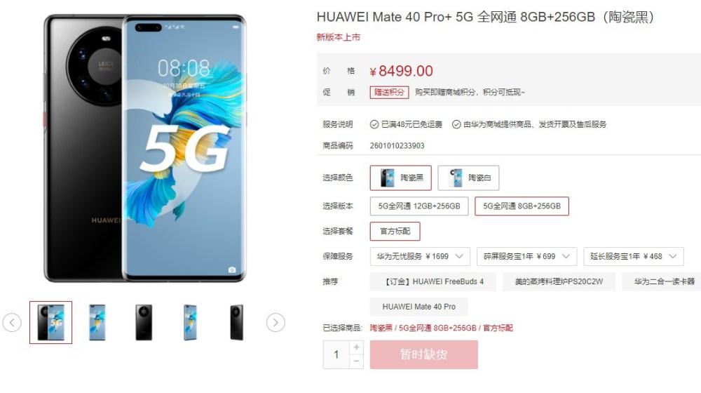 Huawei Mate 40 Pro Plus 8GB