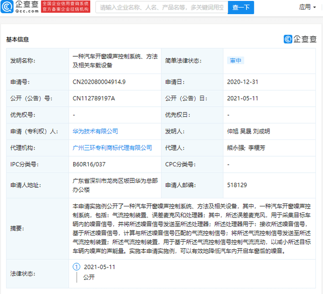 Huawei published patent for Car Window Noise Control System