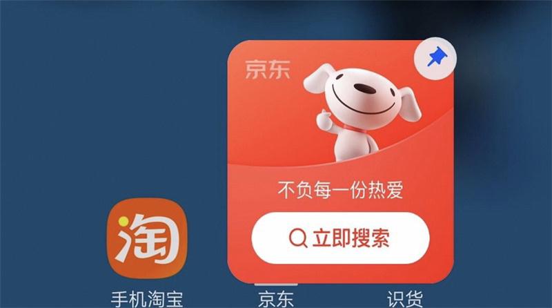 Jingdong App HarmonyOS