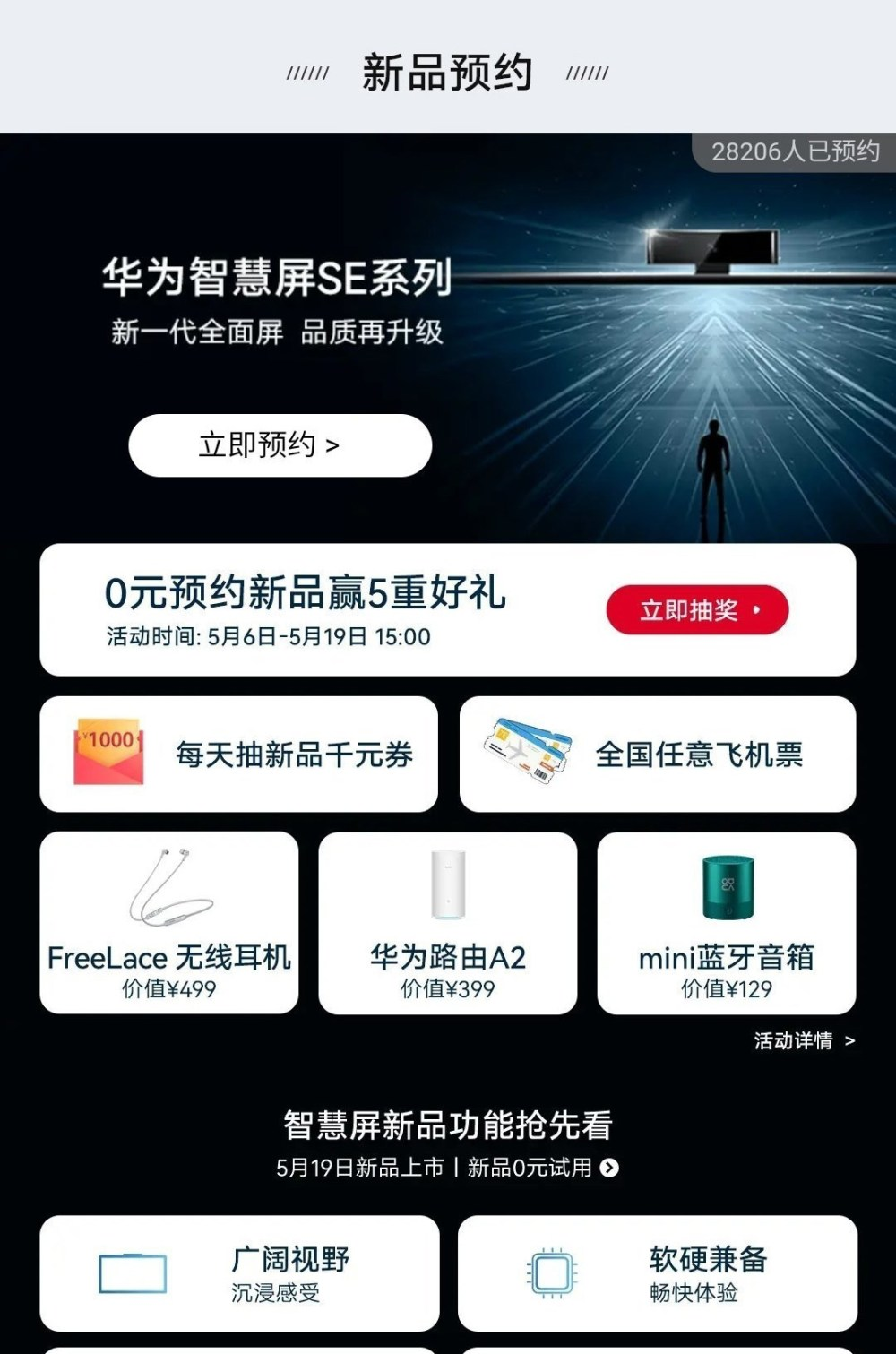 Smart Screen SE series May 19 Huawei event