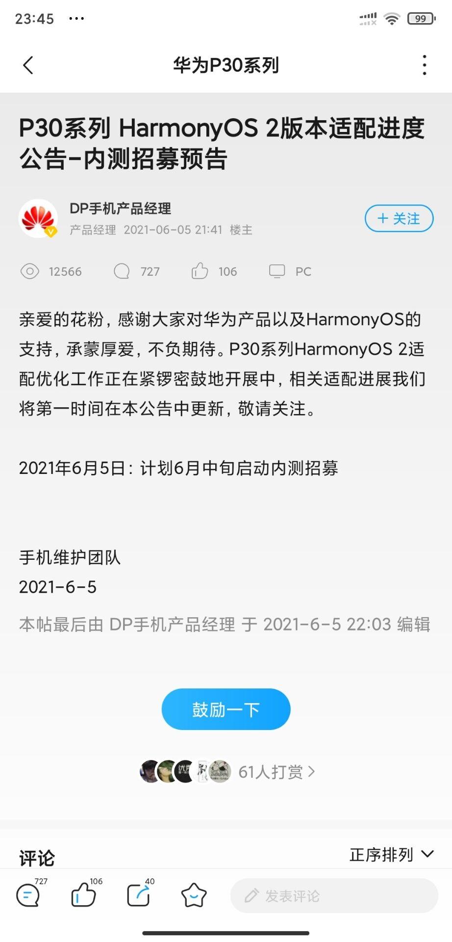 HarmonyOS 2 Beta P30