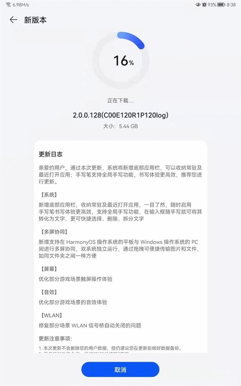 Huawei HarmonyOS 2.0 Developer Beta 3 version 2.0.0.128