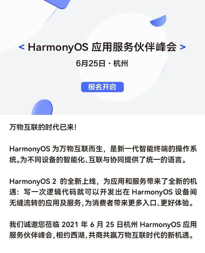 Huawei HarmonyOS Application Service Partner Summit to be held on June 25