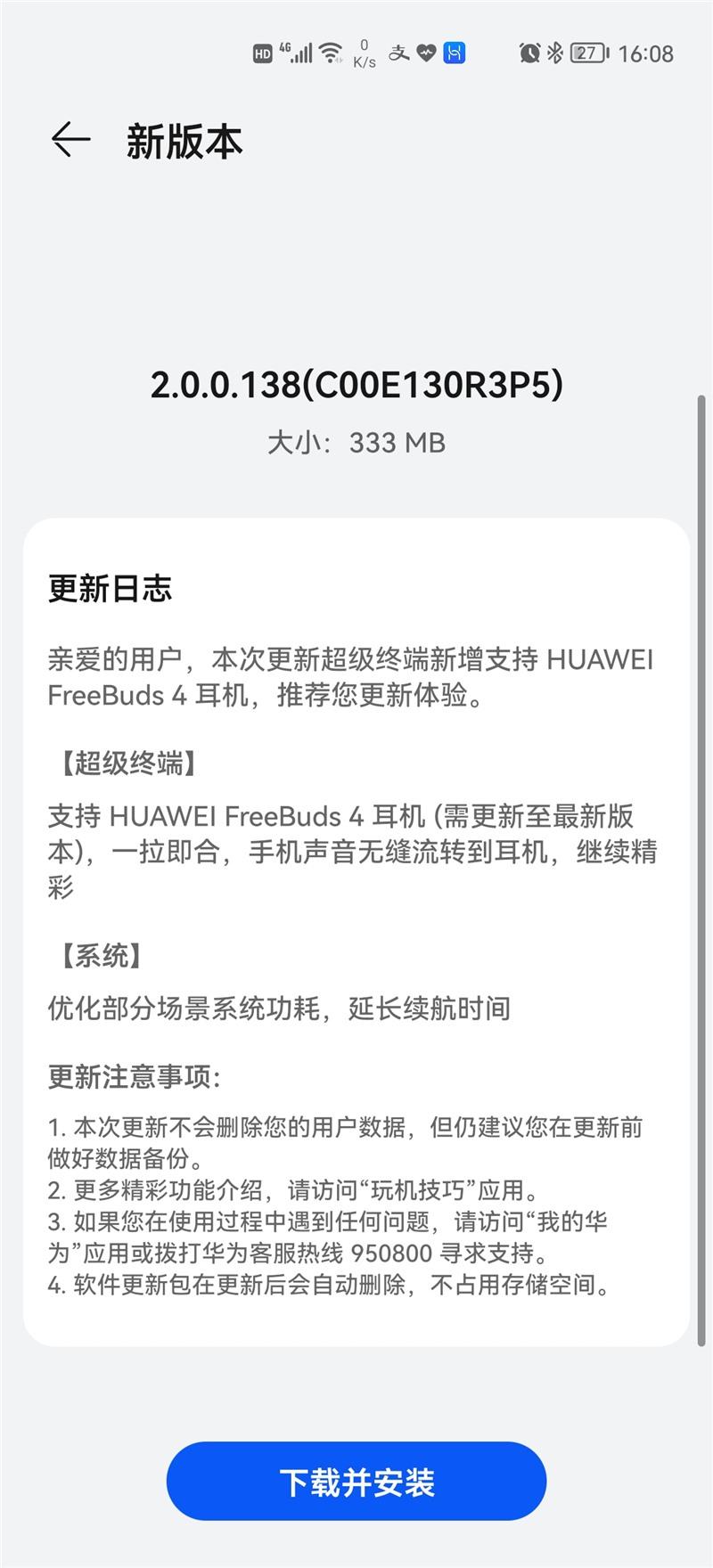 Huawei Mate 30 and P40 series HarmonyOS 2.0.0.138