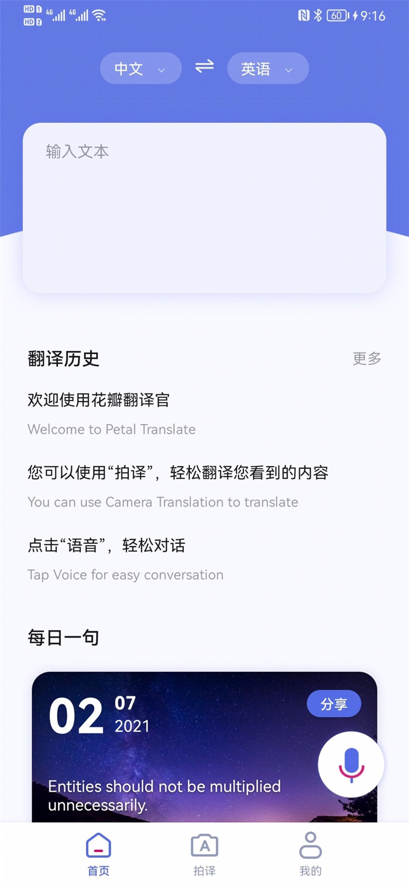 Huawei Petal Translate App