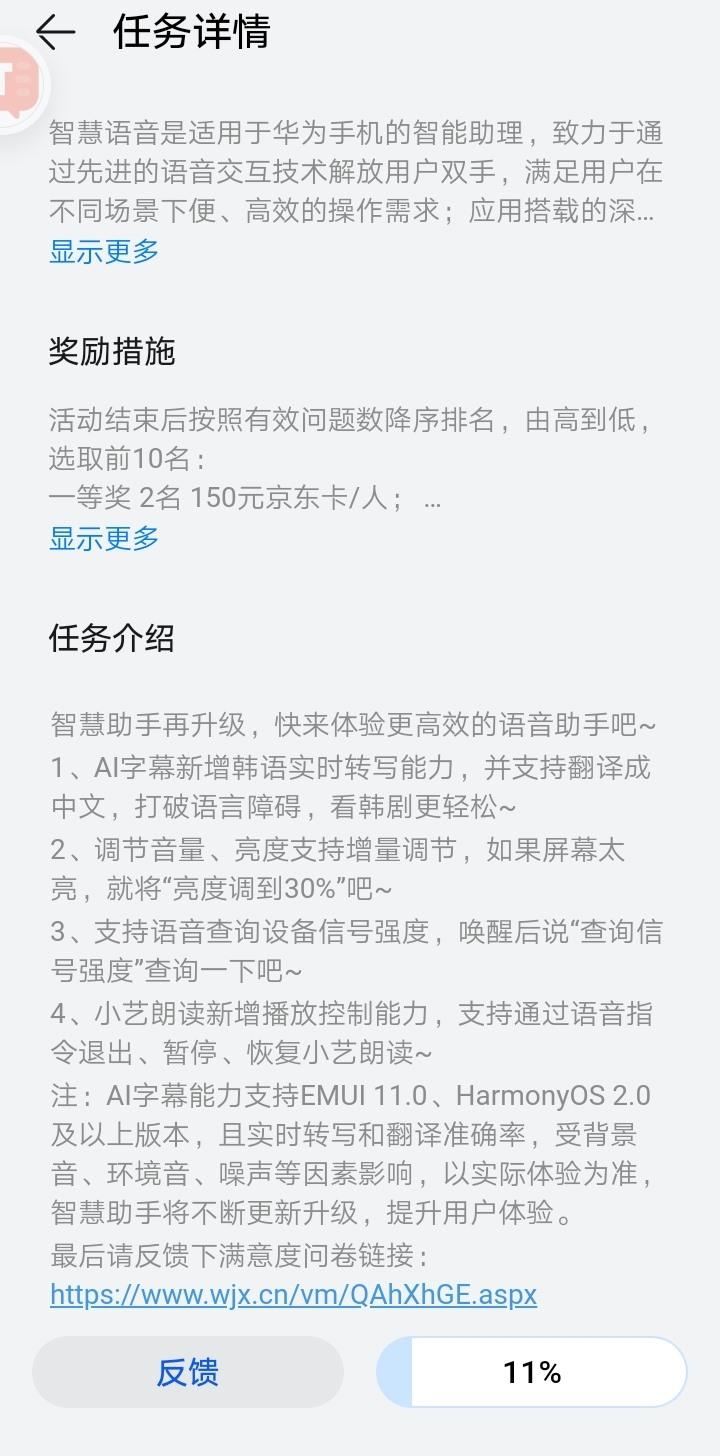 Huawei phone smart voice-1