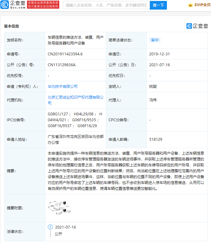 Huawei published a patent for Vehicle Information
