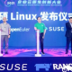 SUSE Linux system