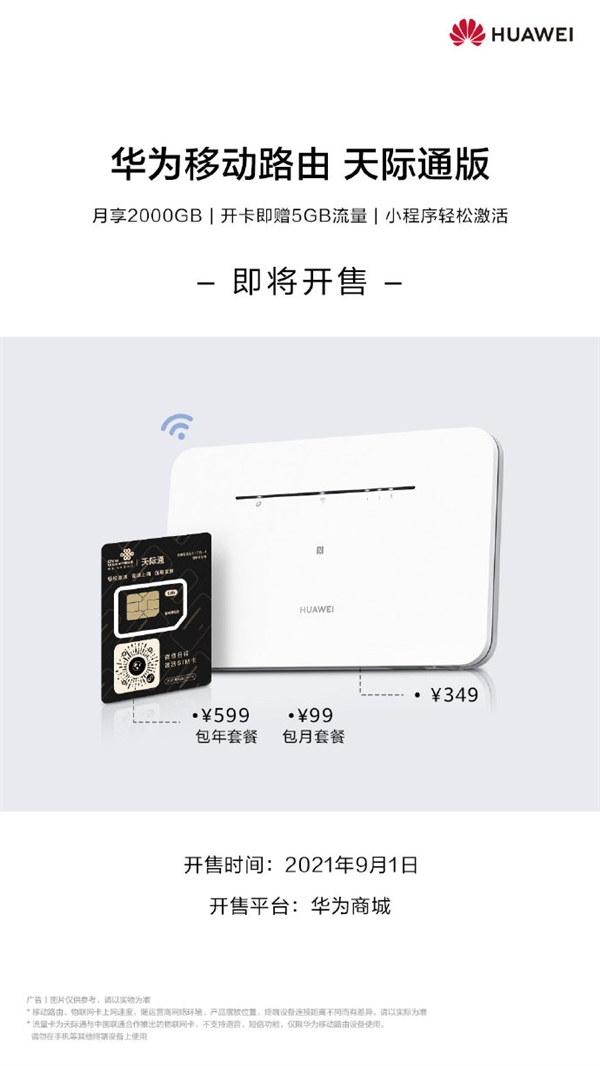 Huawei Mobile router Tiantiantong Edition