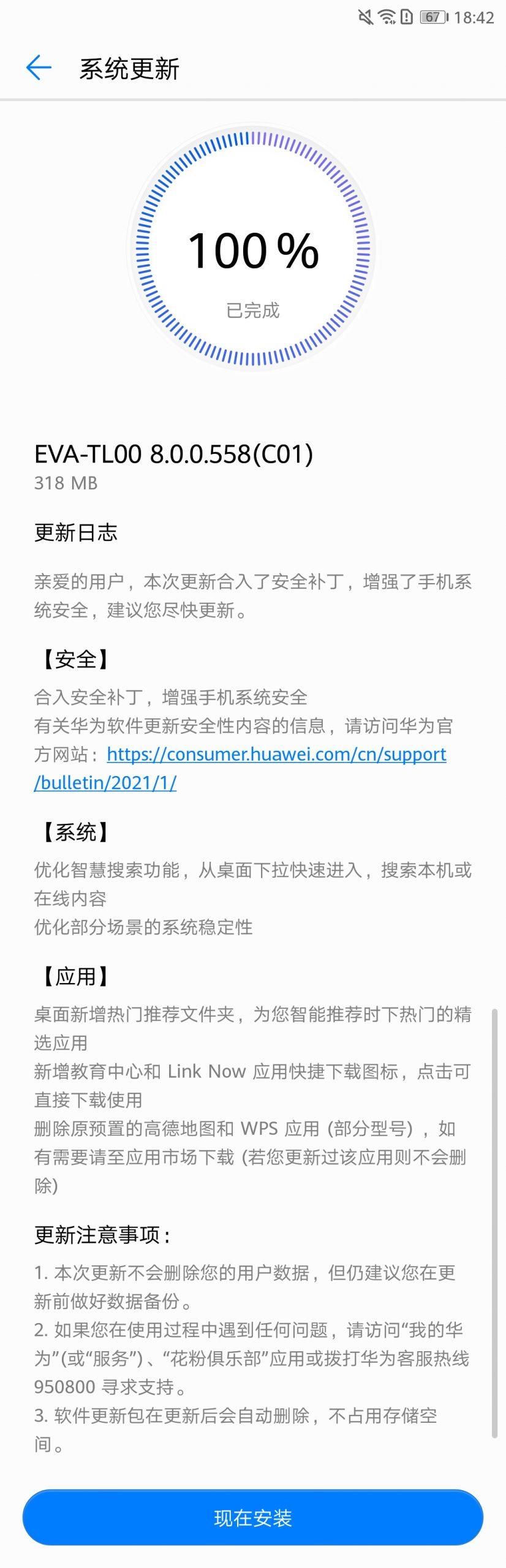 Huawei P9 getting EMUI 8.0.0.558