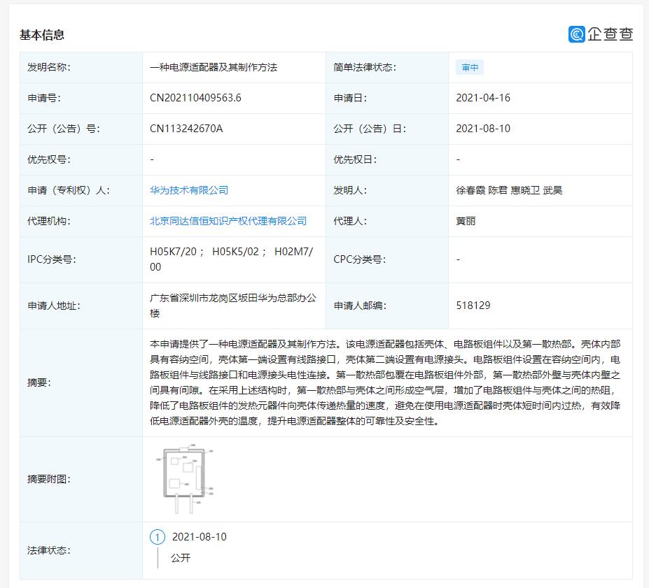 Huawei Power adapter patent