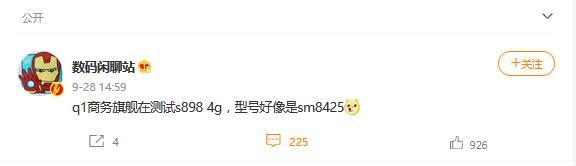 Huawei Mate 50 sm8425