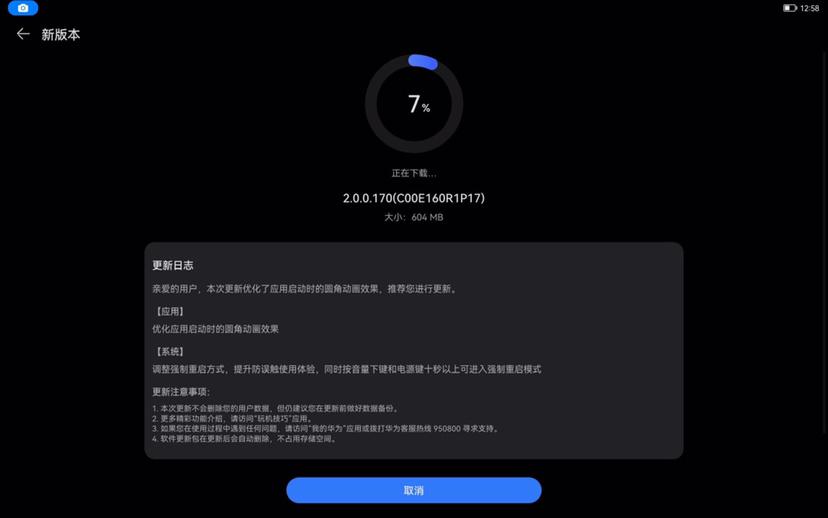 Huawei MatePad Pro 12.6-inch new HarmonyOS 2.0.0.170