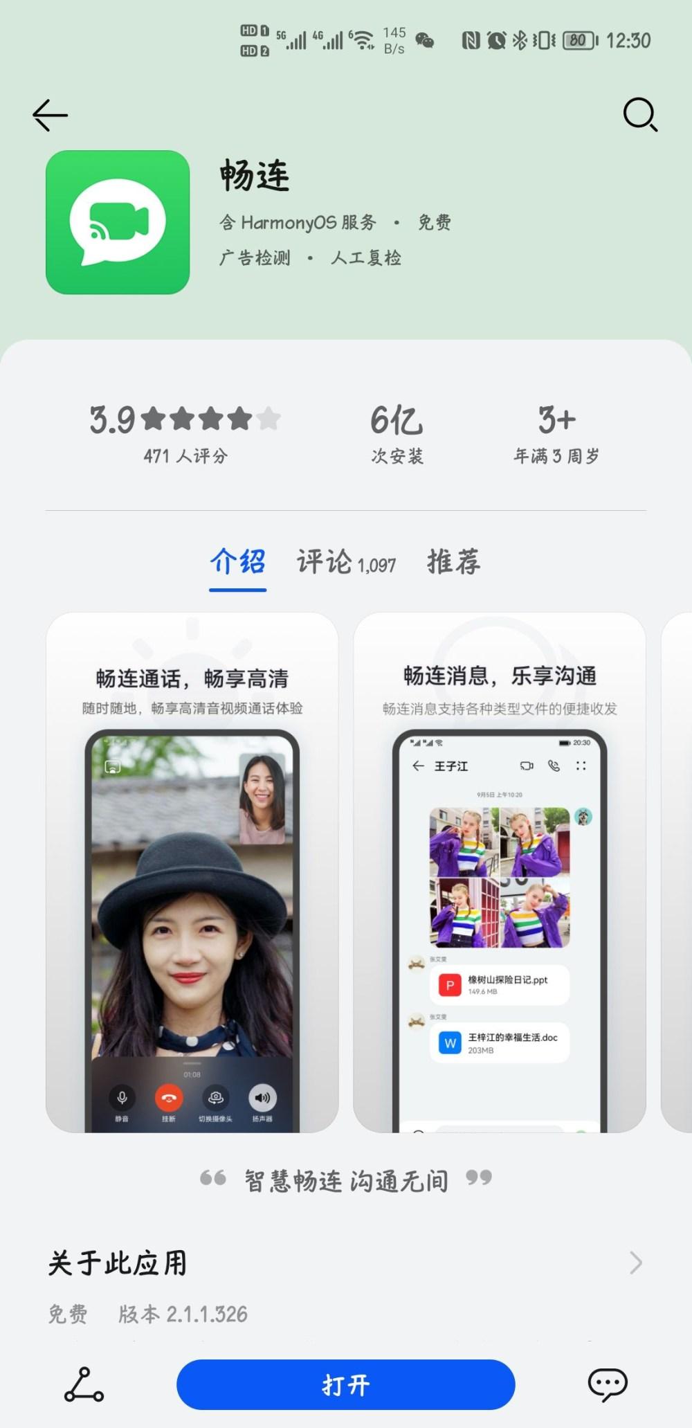 Huawei MeeTime App