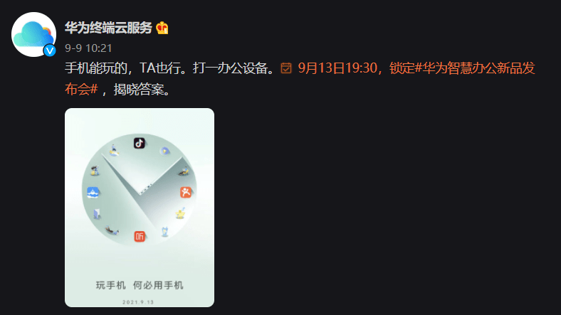 Huawei September 13 Event Detail