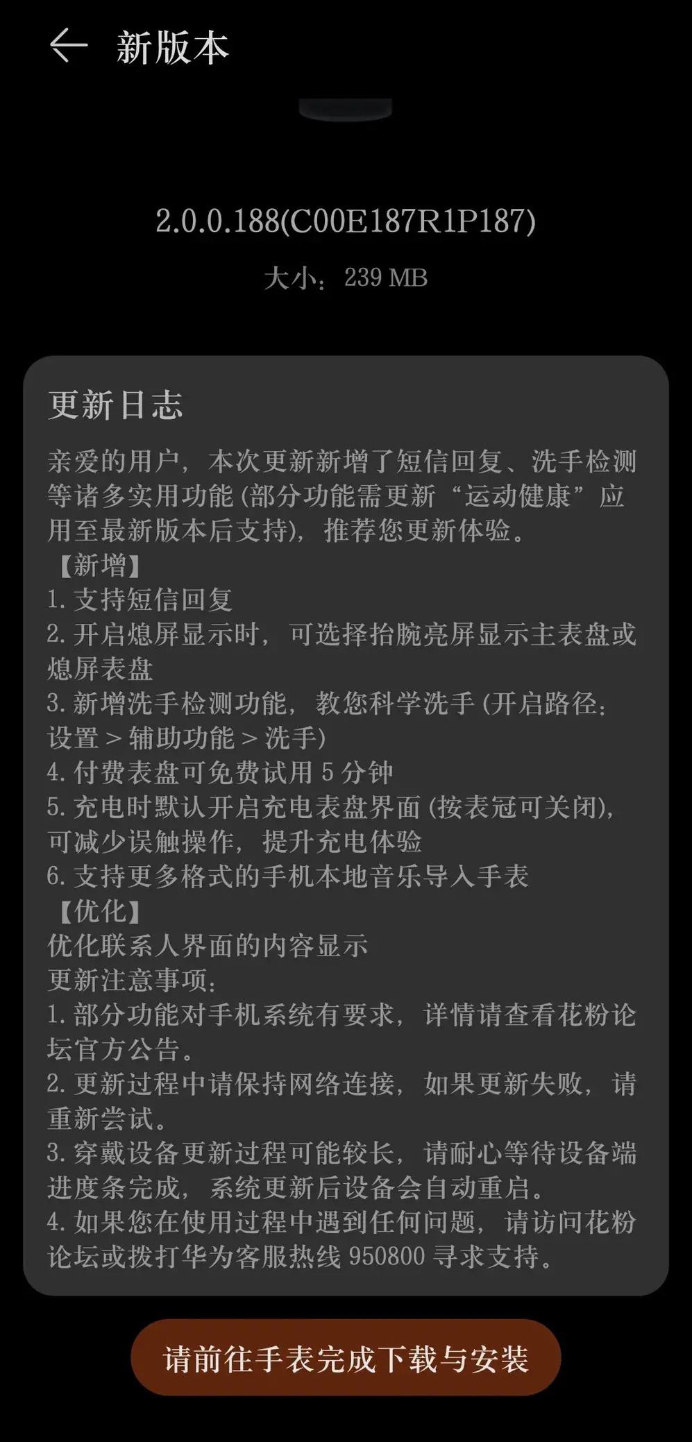 Huawei Watch 3 Series HarmonyOS 2.0.0.188
