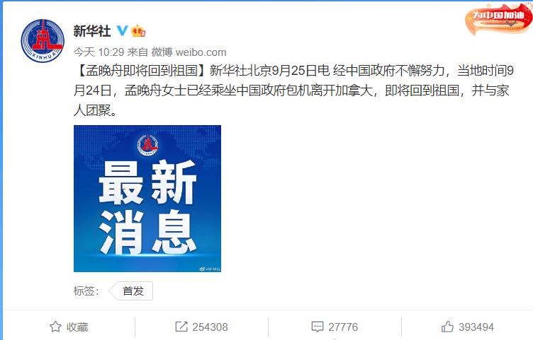 Meng Wanzhou news