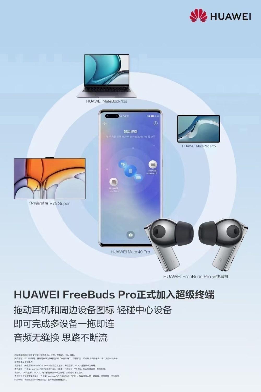 Huawei FreeBuds Pro joins the HarmonyOS system super terminal