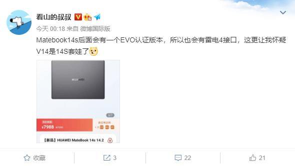 Huawei Matebook 14s EVO