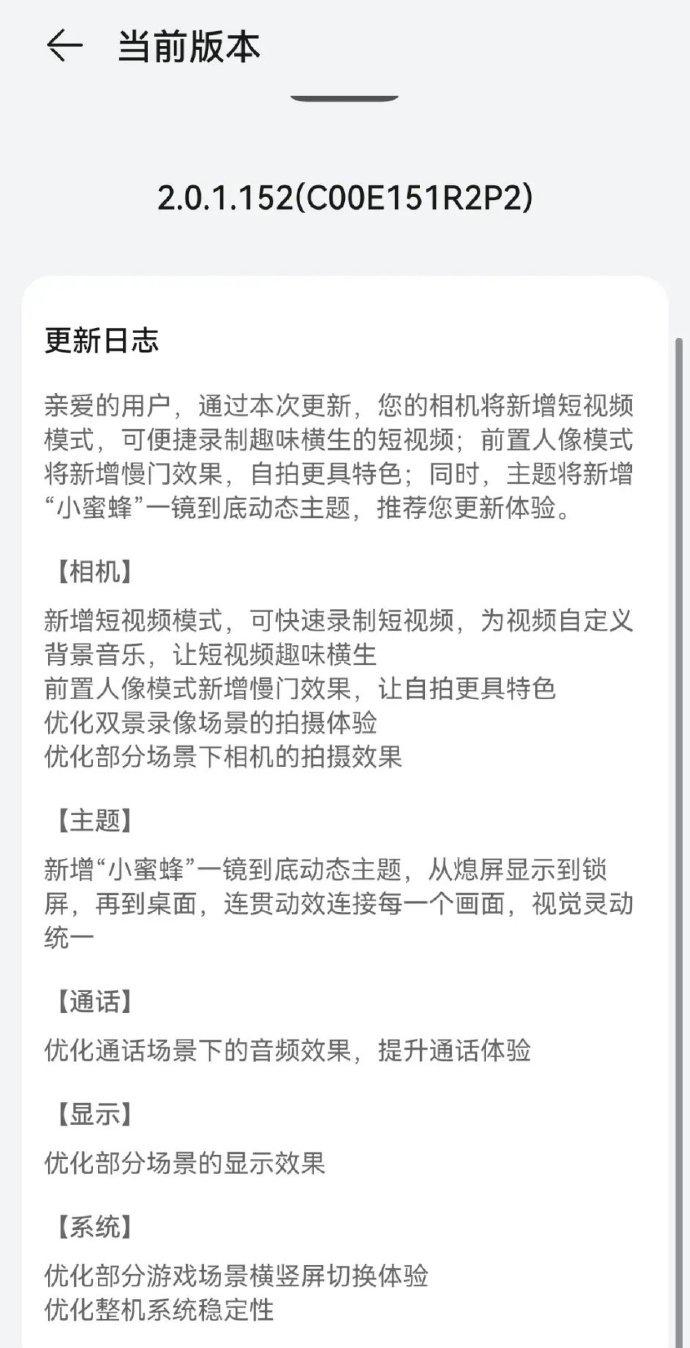 Huawei Nova 9 Series HarmonyOS 2.0.1.152