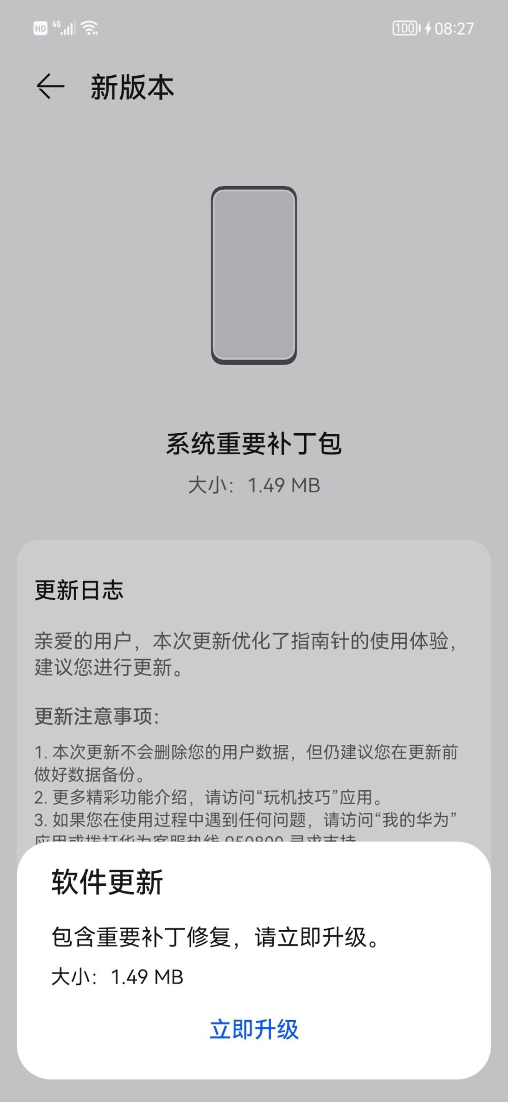 Huawei Nova 9 series update