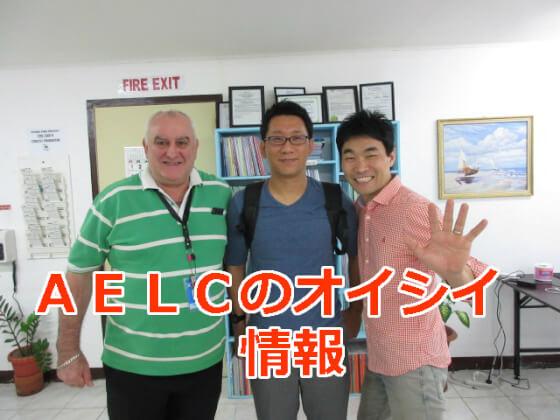 クラークAELC留学(お得情報)