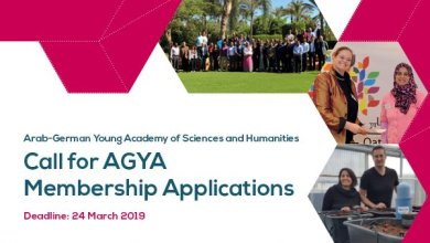 Photo of Call for 2022 AGYA Membership: The Arab-German Young Academy of Sciences and Humanities (AGYA)