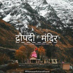 Draupadi Temple Mana village