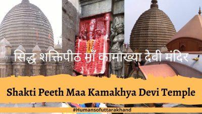 Shakti Peeth Maa Kamakhya Devi Temple