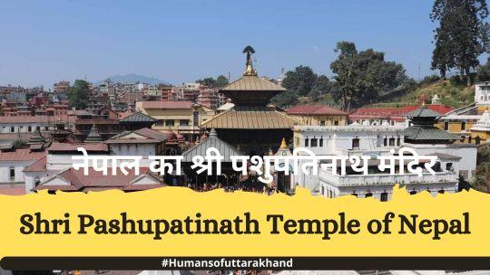 Shri Pashupatinath Temple