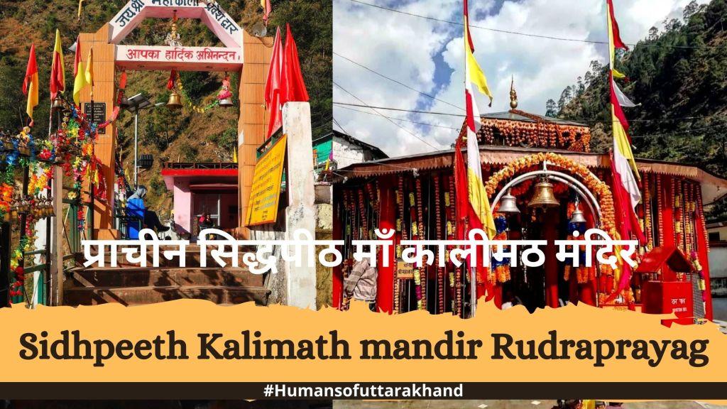 Sidhpeeth Kalimath mandir Rudraprayag